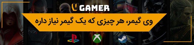 gamer.ir