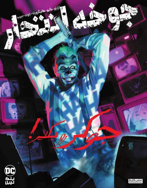 Suicide Squad: Get Joker